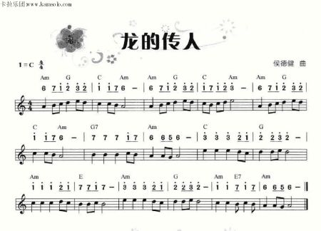 龙的传人的简谱c调五线谱上要有音符图片