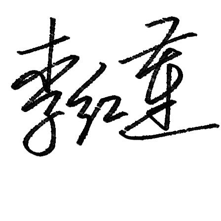 钢笔手写字体图片签名图片