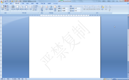 word文档怎么添加水印底纹背景图片