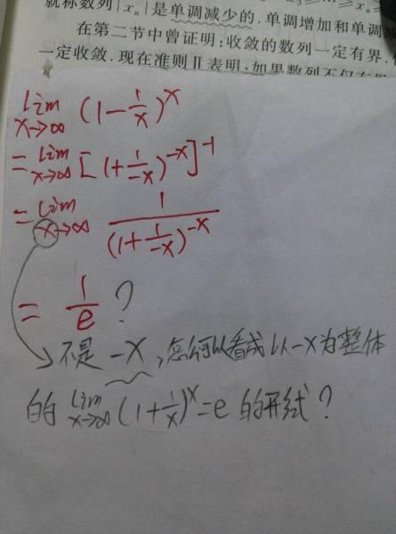 大学数学,如图,重要极限套公式问题.图片