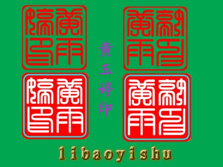 篆刻字体转换 篆刻字体转换器 篆刻字体在线转换