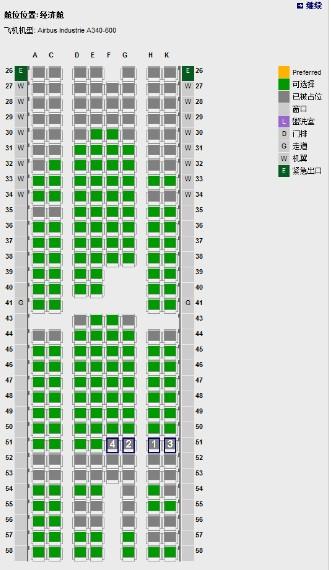 汉莎空客a340-600帮忙选4个座位图片