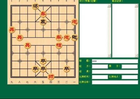 哪里有中国象棋残棋的棋谱图片