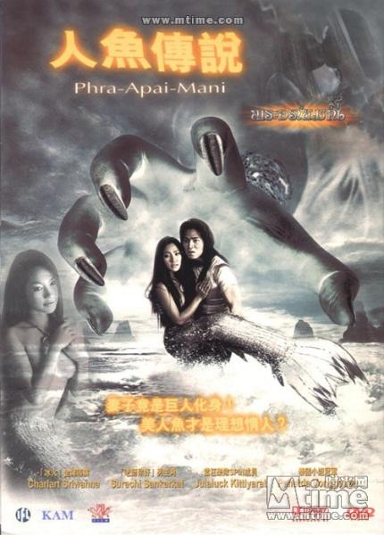 泰国美人鱼电影图片
