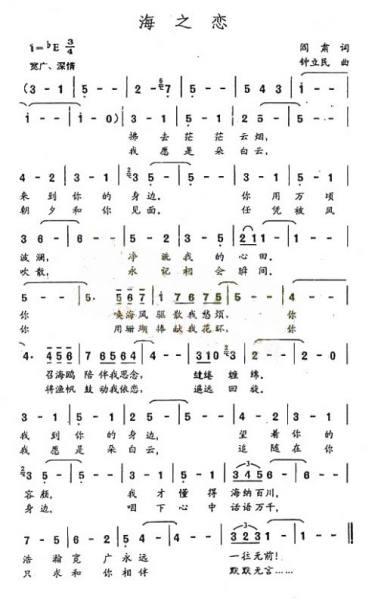 海之恋钢琴简谱双手.图片