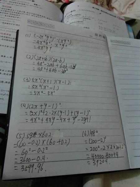 八年级上册数学书图片
