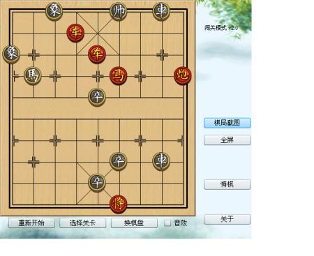 4399游戏中国象棋残局第156关图片