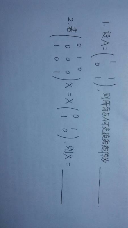 线性代数求解