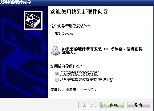 电脑小米2A在连接时候的手机提示MTPa电脑随风飞行安卓版图片
