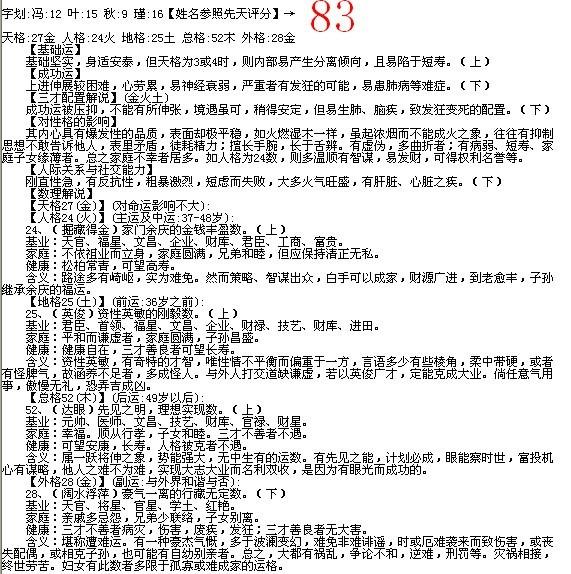 刘的繁体字笔画-:繁体 拼音 康熙笔划 字意五行 刘 刘 liu 15 火 子 子 zi 3 水 琦 琦 13 木