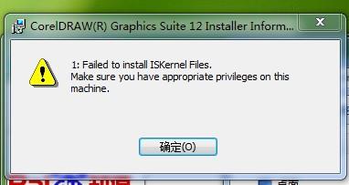 7系统安装不了CorelDRAW 12出现以下图片