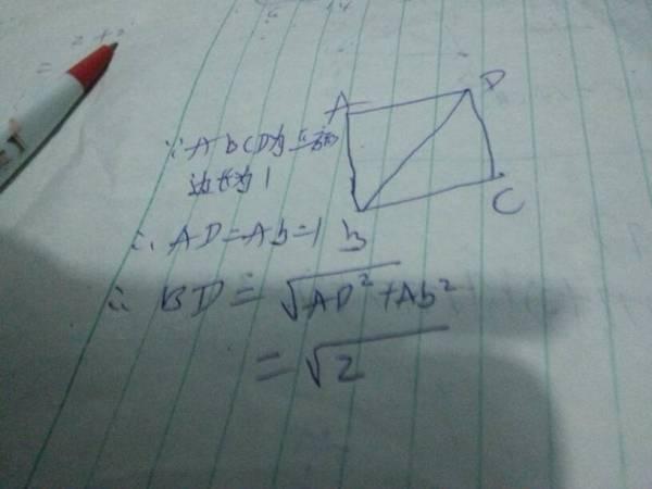 边长为1的正方形对角线长度图片