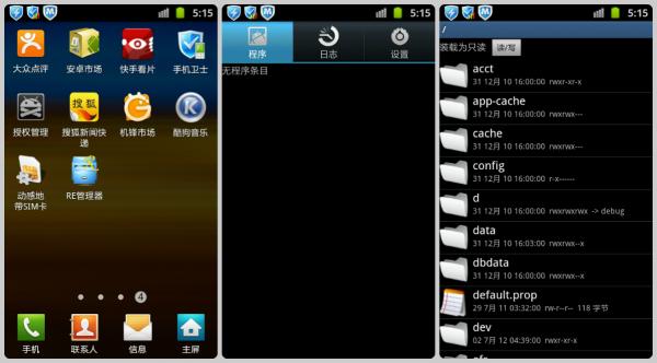 步骤root问题软件rev步骤器仍不删除系统手机充虾币权限图片