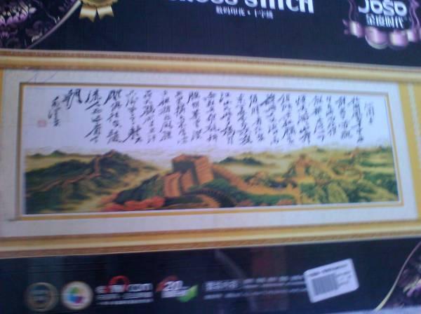 沁园春 盛世长城十字绣长1米八五,宽6米2 如果成品出售多少高清图片