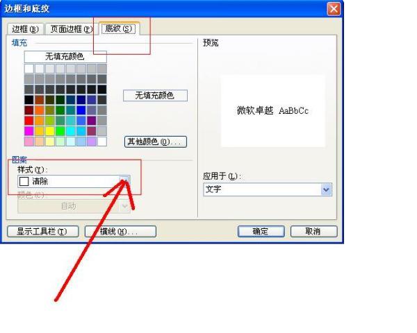 word2007知道中复制文字颜色如何去掉图片