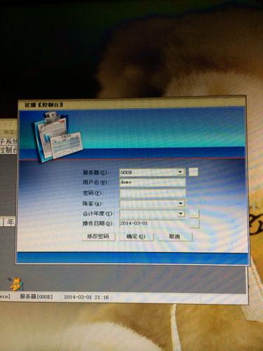 会计电算化软件安在电脑上了,可是怎么打开啊 信息门户登录不上去图片