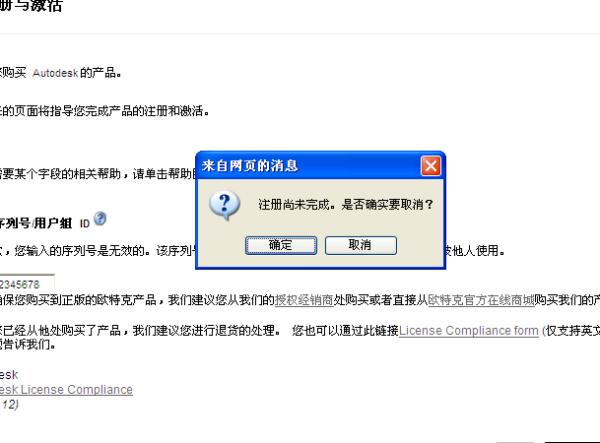 XP,激活提示序列号无效,不是欧特克产品序列号,什么原因啊
