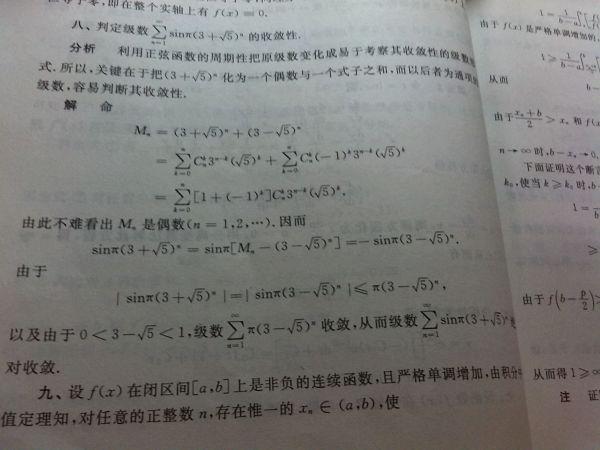 关于周期函数的收敛性请用简练 ...