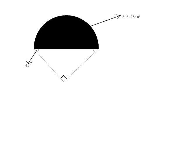 径为2cm的半圆和一个等腰直角三角形组成的组合图形的面积