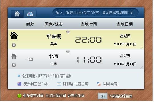 北京时间=美国时间+时差因为北京时间早于美国