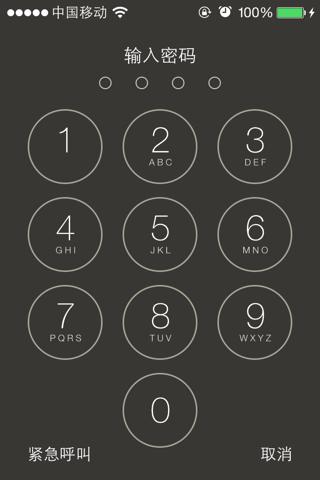 为什么我的4s解锁输入密码的时候屏幕没有颜色,用什么图片当锁屏的图片