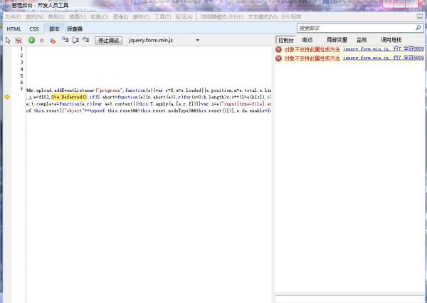 jquery.form.js在ie8下存在对象不支持此属或方法