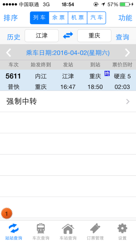 重庆市江津区白沙滩盘火车站到重庆,下午发车时间是什么时候 急高清图片