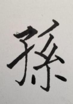 孙字繁体字几画