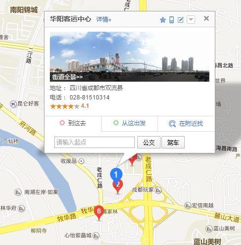 从成都华阳到南充的汽车在哪赶,时刻表呢高清图片