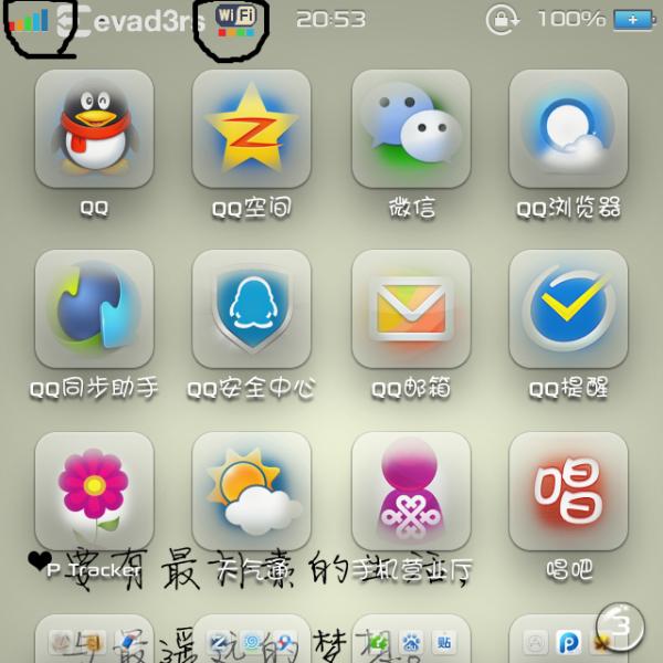 iPhone怎么改这种信号图标 wifi图标图片