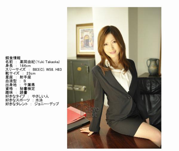 东京hot美女秘书讨老板欢心这部女优是谁?