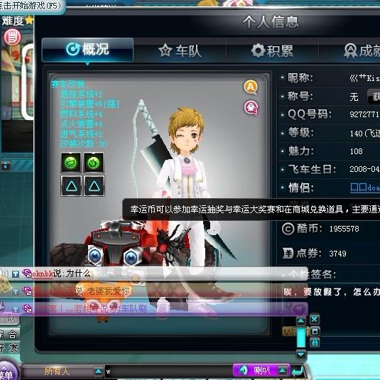 卖QQ飞车永久帝王图片