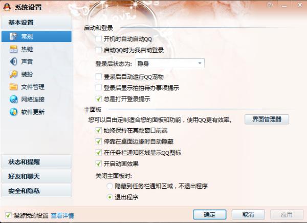 登陆上qq桌面上看不见QQ图标怎么办图片