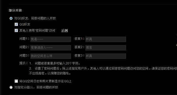 我的QQ日志和QQ相册怎么不显示在QQ上了 谁会设置让它显示在QQ