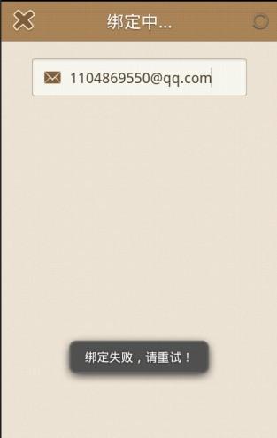 我手机注册糗百为什么绑定qq邮箱一直显示&quot绑定失败