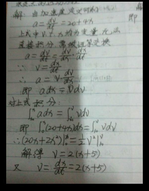 一质点沿x轴做直线运动 其加速度为a=20+4x