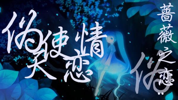 小说名 守护甜心之淡紫蔷薇 ,作者冰小菲,求一个好看的封面 呐呐