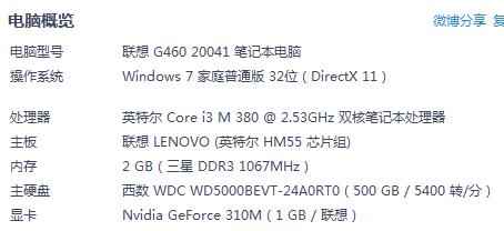我的笔记本以前的内存条是DDR3 1067hz,现在想换一个8G的DD...