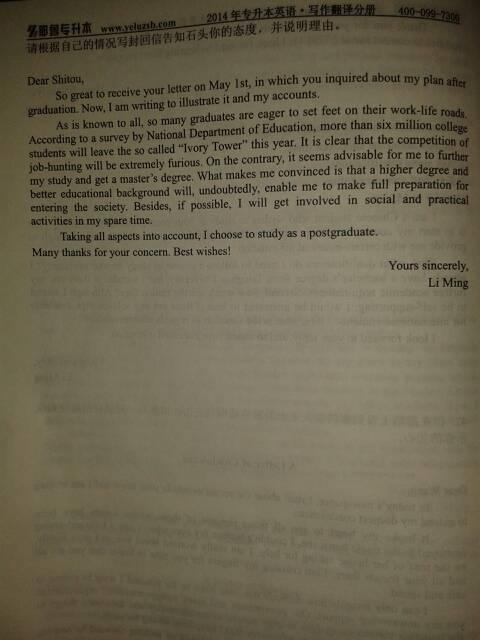 写信咨询类的英语作文