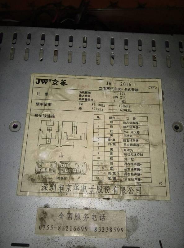 我有一个汽车cd机,一个电脑电源跟一套没有功放的高低音喇高清图片