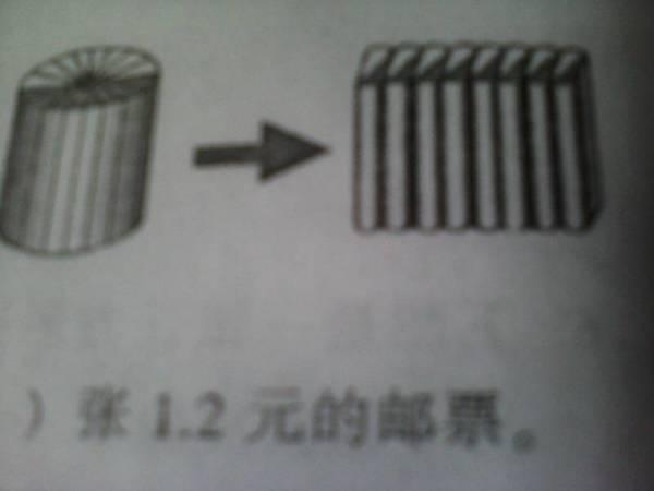 将一个圆柱分成16 等份后,拼成一个近似长方体,这个长方体的高为图片