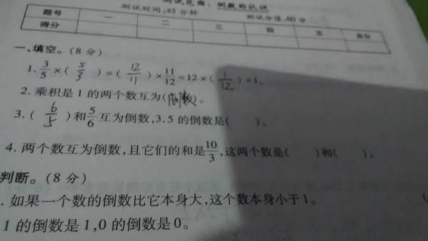 六年级 分数除法