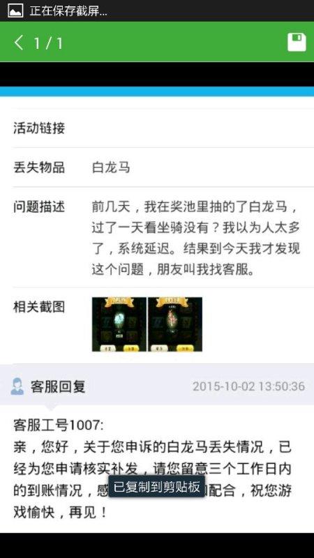 QQ平台天天酷跑白龙马丢失怎么申诉