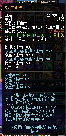 DNF里我有一把80的SS短剑,请问有必要转给暗帝不图片