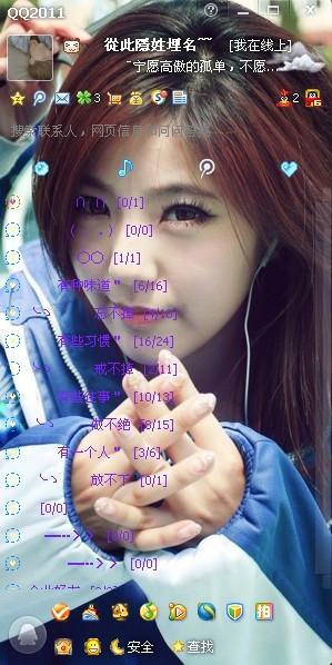 求刘奕欢QQ透明皮肤 就是下面这张图片的这个 当然下面这种样式也行