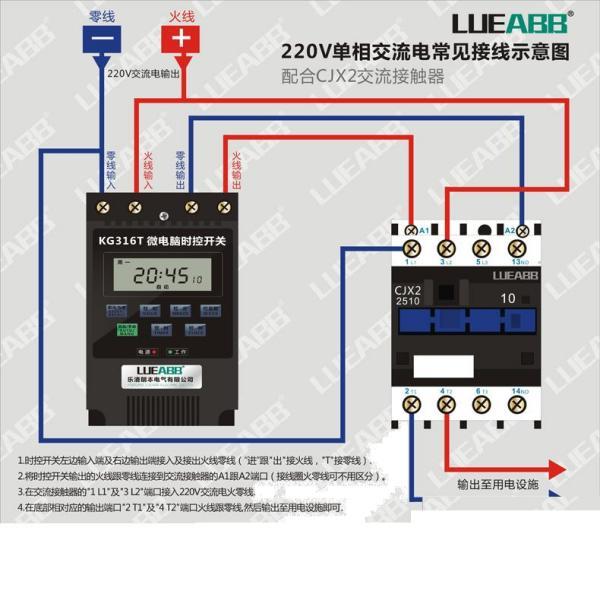 画出时控开关与220v交流接触器接线图,要求仔细易懂