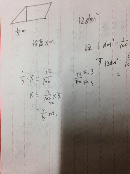 1平方分米等于多少米