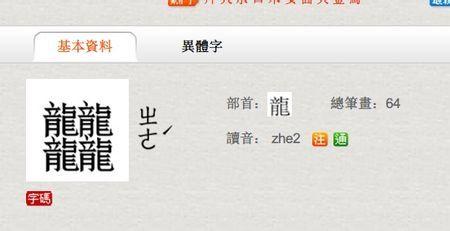 笔画最多的汉字知道图片-笔画最多的字