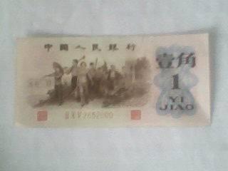 我有几张连号的1962年的一角钱纸币,大家帮我看看是第几版高清图片