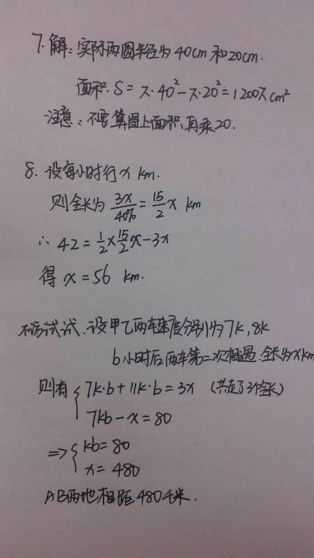 六年级数学 用解方程全部急
